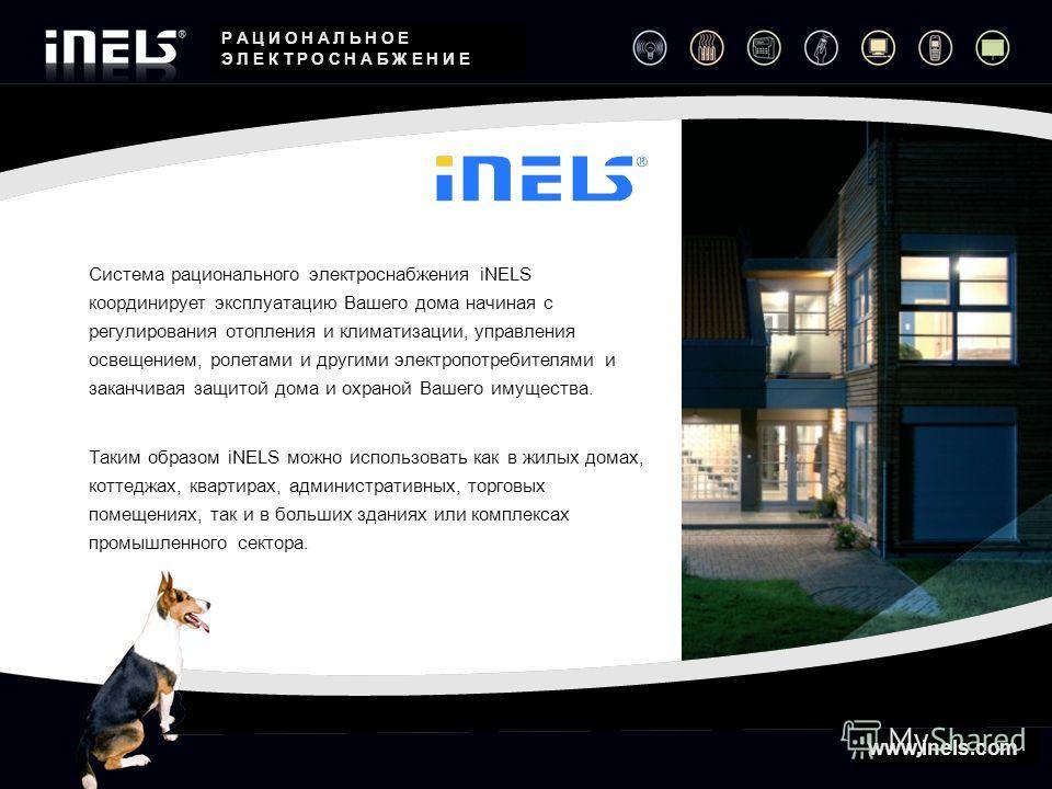 Система рационального электроснабжения iNELS координирует эксплуатацию Вашего дома начиная с регулирования отопления и климатизации, управления освещением, ролетами и другими электропотребителями и заканчивая защитой дома и охраной Вашего имущества.