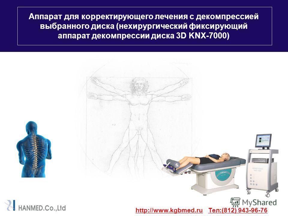 http://www.kgbmed.ru Тел:(812) 943-96-76http://www.kgbmed.ru:(812) Аппарат для корректирующего лечения с декомпрессией выбранного диска (нехирургический фиксирующий аппарат декомпрессии диска 3D KNX-7000)