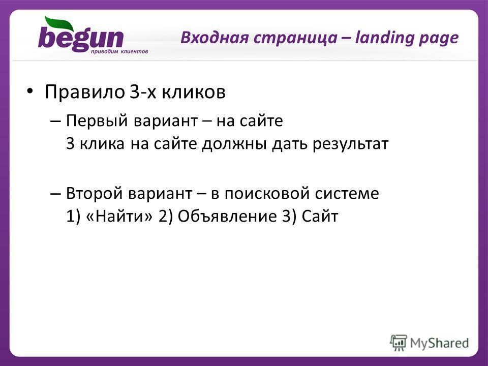 Правило 3-х кликов – Первый вариант – на сайте 3 клика на сайте должны дать результат – Второй вариант – в поисковой системе 1) «Найти» 2) Объявление 3) Сайт Входная страница – landing page