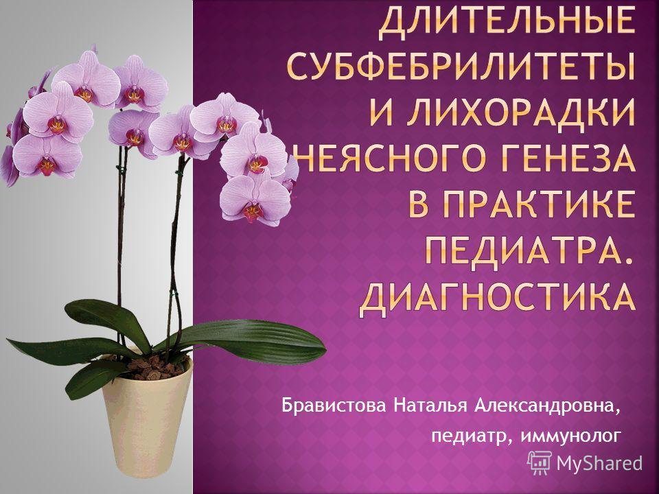 Бравистова Наталья Александровна, педиатр, иммунолог