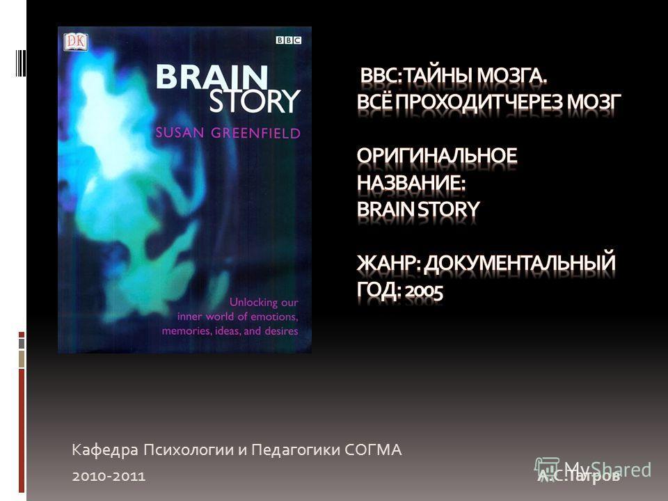 Кафедра Психологии и Педагогики СОГМА 2010-2011 А.С.Татров