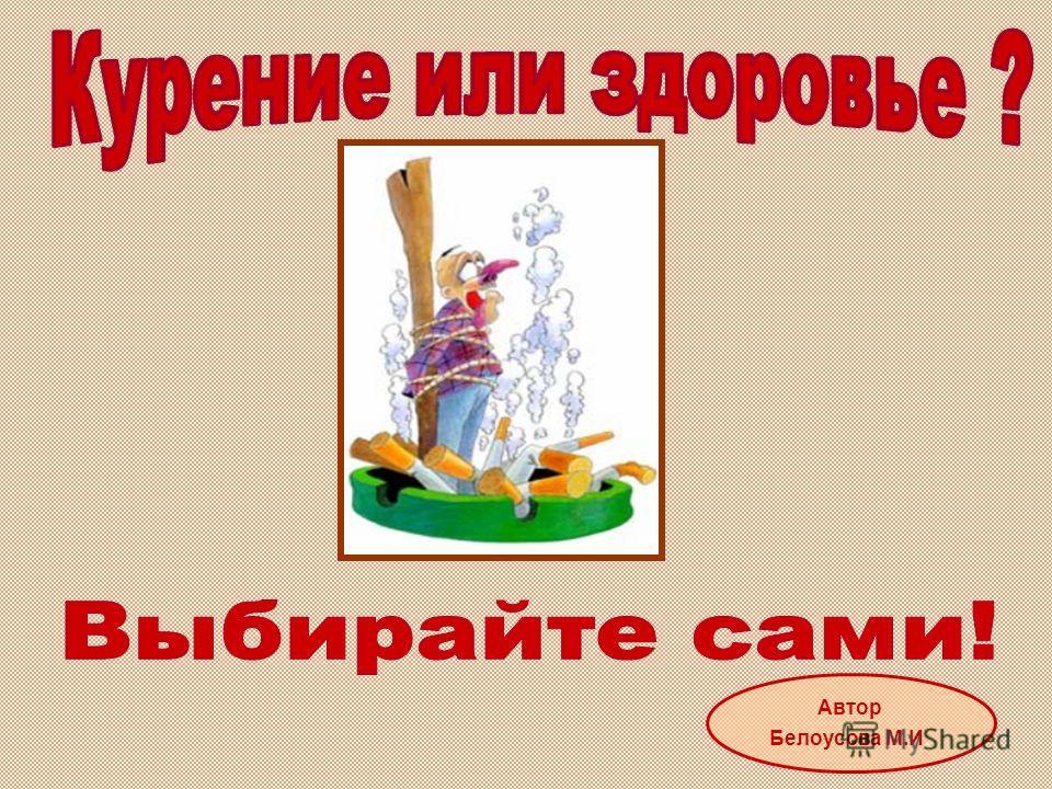 Автор Белоусова М.И.