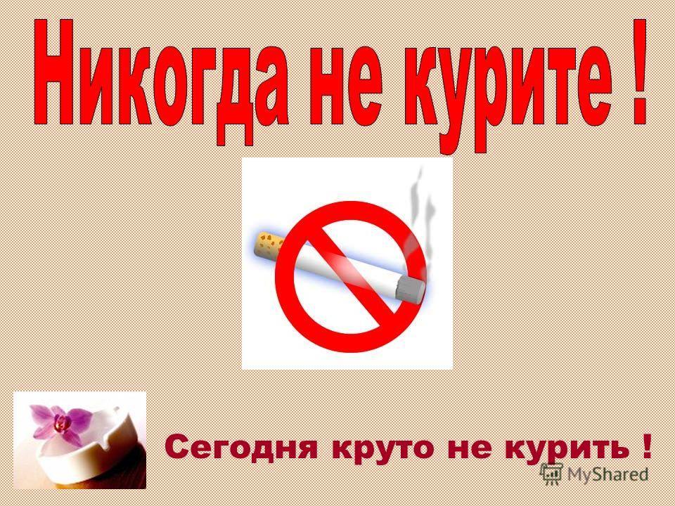 Сегодня круто не курить !