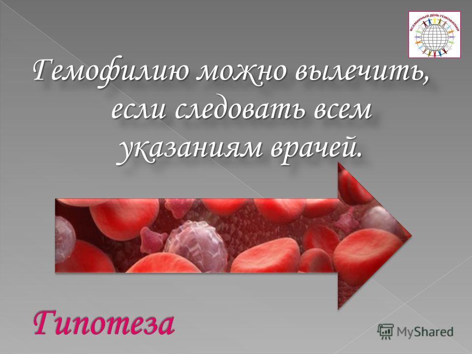 Гемофилию можно вылечить, если следовать всем указаниям врачей.