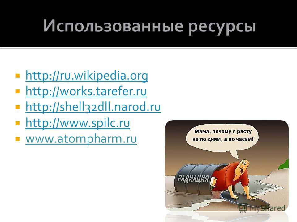 http://ru.wikipedia.org http://works.tarefer.ru http://shell32dll.narod.ru http://www.spilc.ru www.atompharm.ru