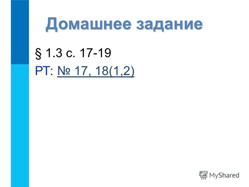 Домашнее задание § 1.3 с. 17-19 РТ: 17, 18(1,2) 17, 18(1,2)