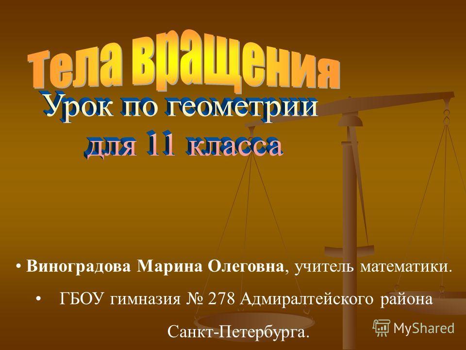 Виноградова Марина Олеговна, учитель математики. ГБОУ гимназия 278 Адмиралтейского района Санкт-Петербурга.