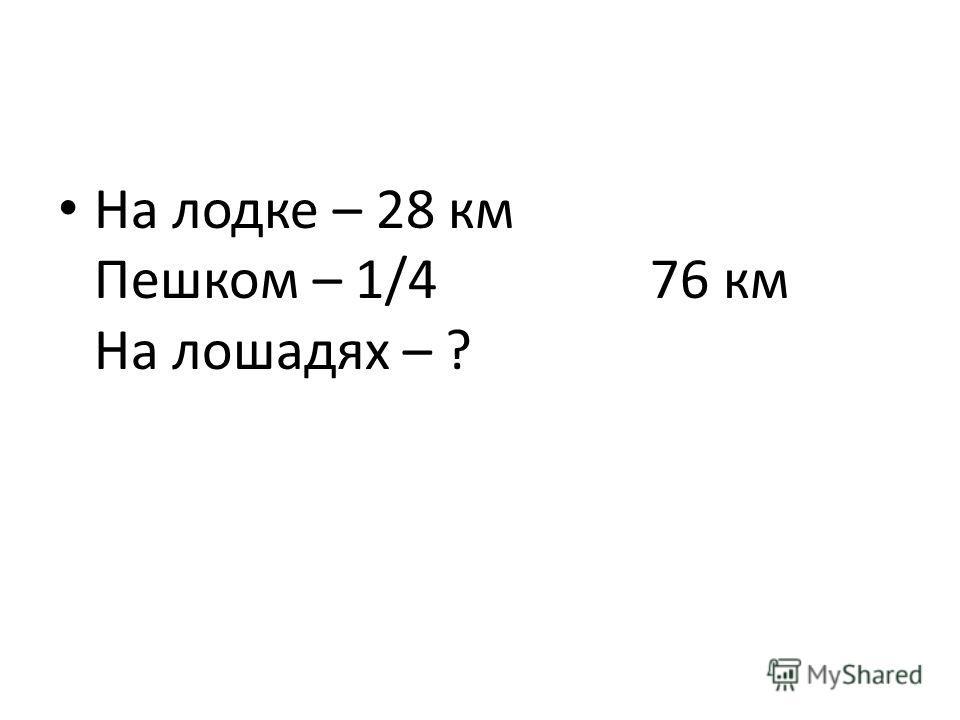 1 группа: 54 х 32 + 184 х 13 – 7 х 12 54 х (32 + 184) х 13 – 7 х 12 2 группа: (9000 + 600 + 2) х 43 (500 + 90 + 3) х 84 3 группа: 26 х 16 и 126 х 16 32 х 24 и 232 х 24
