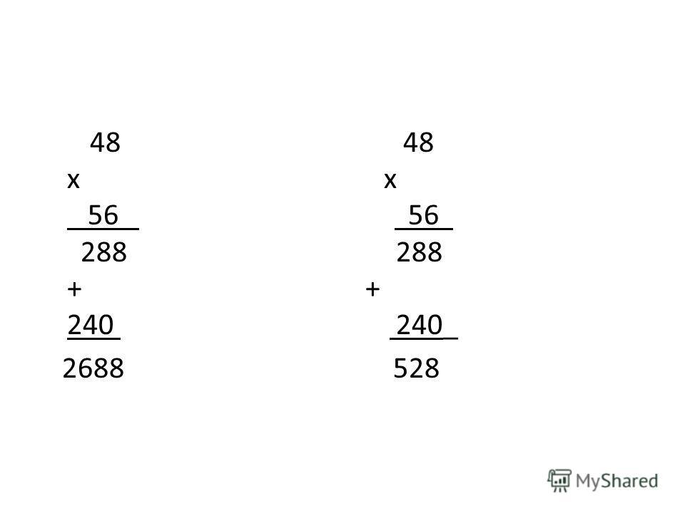 а) 5785 х 4 = 3140 д) 384 х 15 = 5764 б) 6081 х 9 = 54739 е) 3087 х 26 = 80262 в) 4008 х 29 = 116236 г) 789 х 8 = 6311