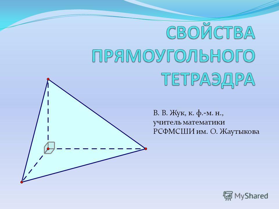 В. В. Жук, к. ф.-м. н., учитель математики РСФМСШИ им. О. Жаутыкова