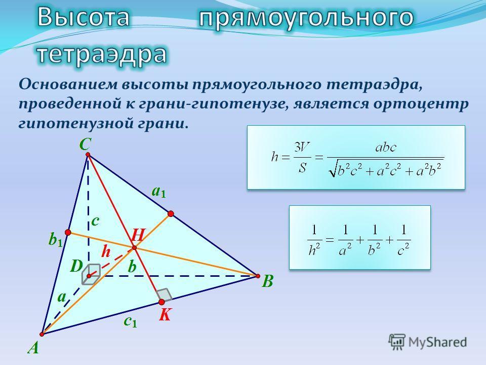 Основанием высоты прямоугольного тетраэдра, проведенной к грани-гипотенузе, является ортоцентр гипотенузной грани.