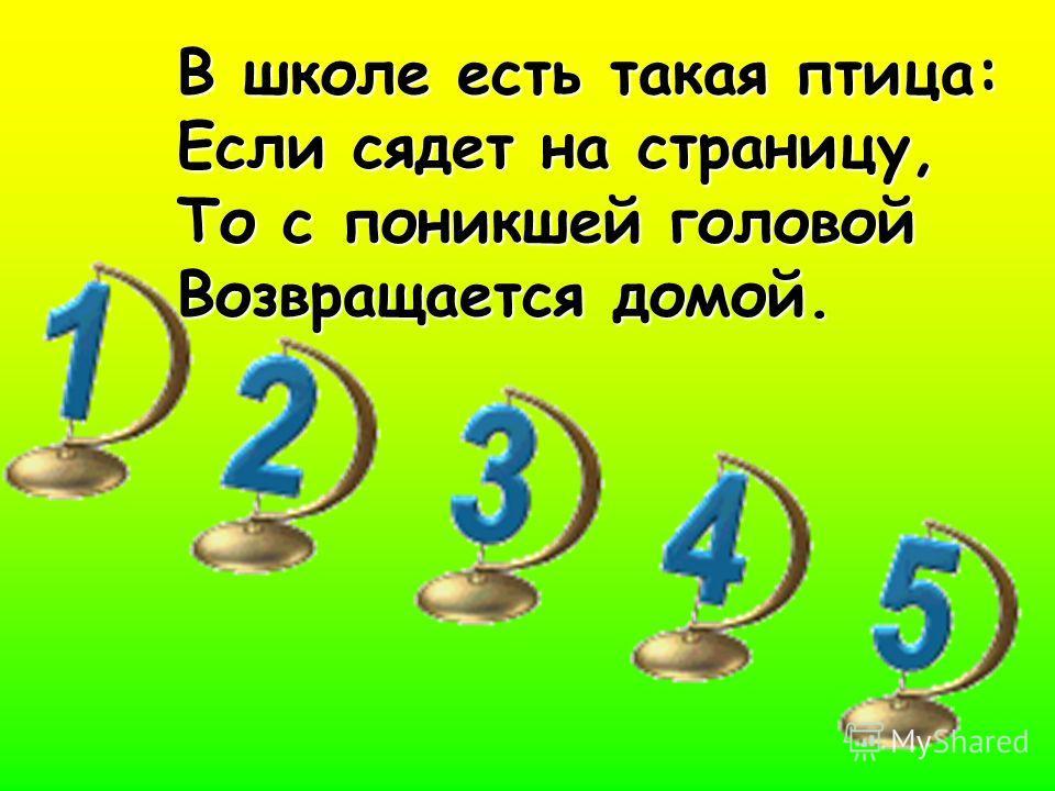 Приглашаю в страну отличных оценок К о м у : у ч е н и к а м 2 « А » к л а с с а О т к о г о : о т д е д а Б у к в о в е д а К у д а : г. Л и х о с л а в л ь, ш к о л а 2