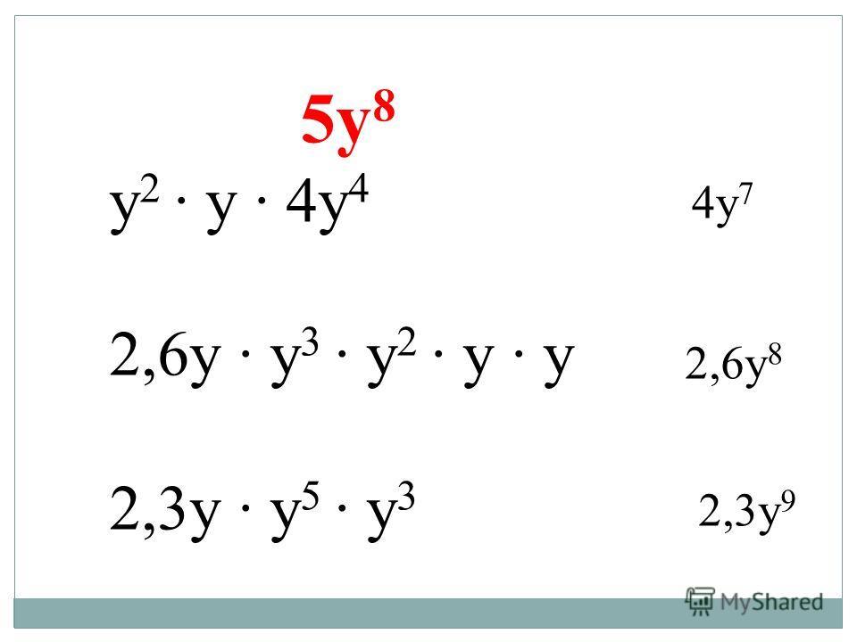 5y 8 y 2 y 4y 4 2,6y y 3 y 2 y y 2,3y y 5 y 3 4y74y7 2,6y 8 2,3y 9