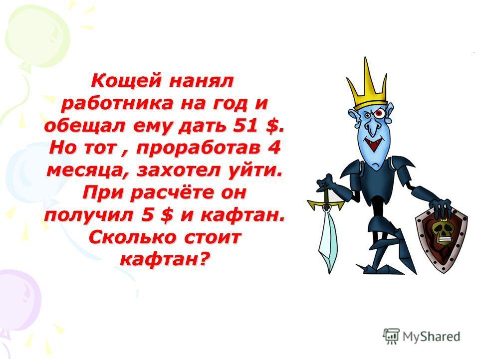 Баба Яга варит волшебное зелье: на 100г дёгтя надо взять 60г слёз Кикиморы. Сколько слёз Кикиморы надо взять на 650г дёгтя?