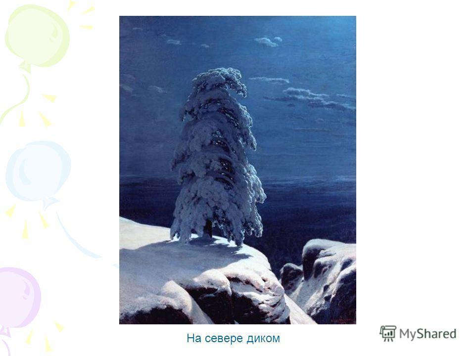 Картины Шишкина И.И. Корабельная роща Ярко освещенная солнцем сосна делит картину по вертикали по золотому сечению. Справа–освещенный солнцем пригорок делит картину по горизонтали по золотому сечению.