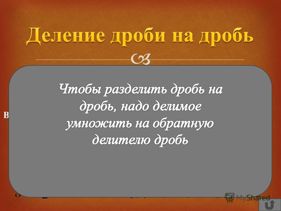 Леонардо Пизанский (1180-1240), итальянский математик. В 1202 году ввел слово « дробь » и первым стал использовать современную запись дробей. Современная записьВыглядела раньше 213213
