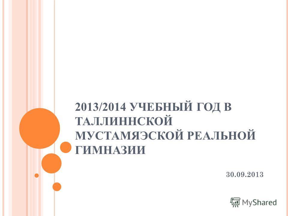 2013/2014 УЧЕБНЫЙ ГОД В ТАЛЛИННСКОЙ МУСТАМЯЭСКОЙ РЕАЛЬНОЙ ГИМНАЗИИ 30.09.2013