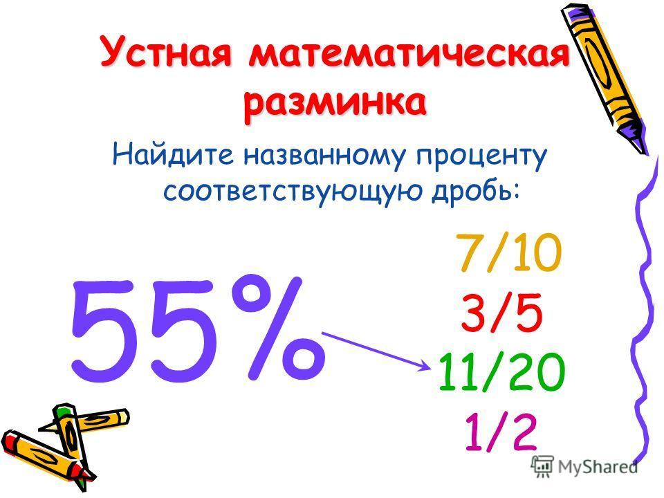 Устная математическая разминка Найдите названному проценту соответствующую дробь: 55% 7/10 3/5 11/20 1/2