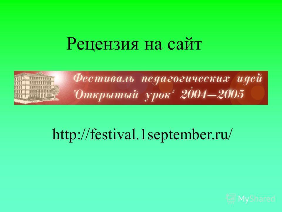 Рецензия на сайт http://festival.1september.ru/