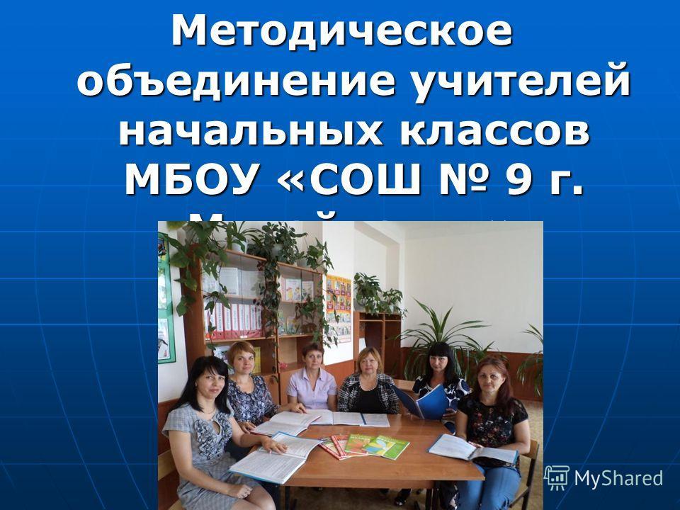 Методическое объединение учителей начальных классов МБОУ «СОШ 9 г. Михайловки»