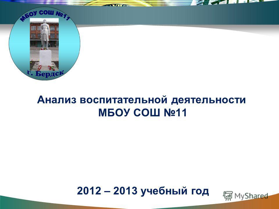 Анализ воспитательной деятельности МБОУ СОШ 11 2012 – 2013 учебный год