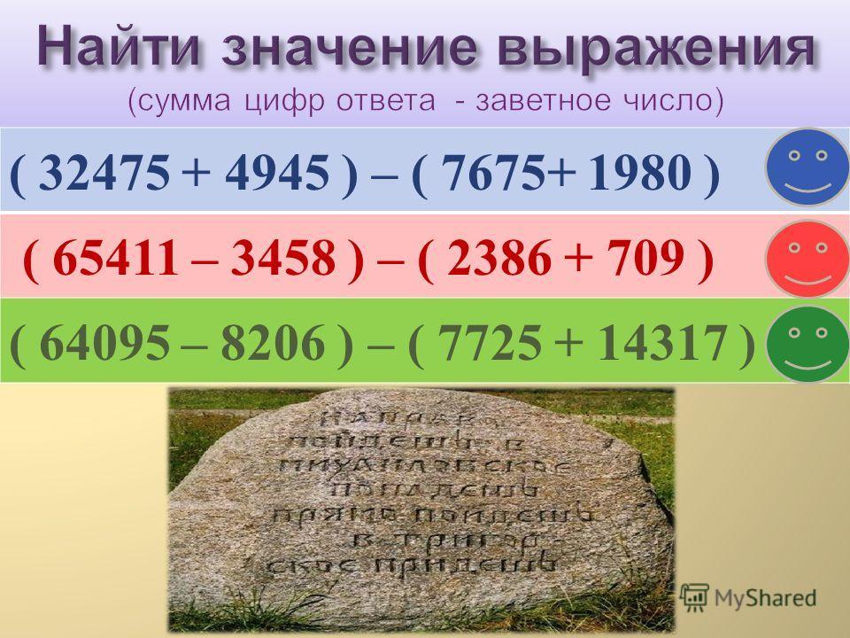 ( 32475 + 4945 ) – ( 7675+ 1980 ) 27 ( 65411 – 3458 ) – ( 2386 + 709 ) 34 ( 64095 – 8206 ) – ( 7725 + 14317 ) 25