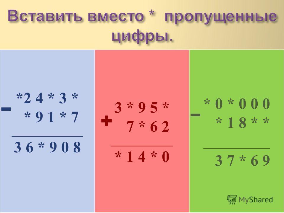 *2 4 * 3 * * 9 1 * 7 _______________ 3 6 * 9 0 8 3 * 9 5 * 7 * 6 2 _____________ * 1 4 * 0 * 0 * 0 0 0 * 1 8 * * ______________ 3 7 * 6 9