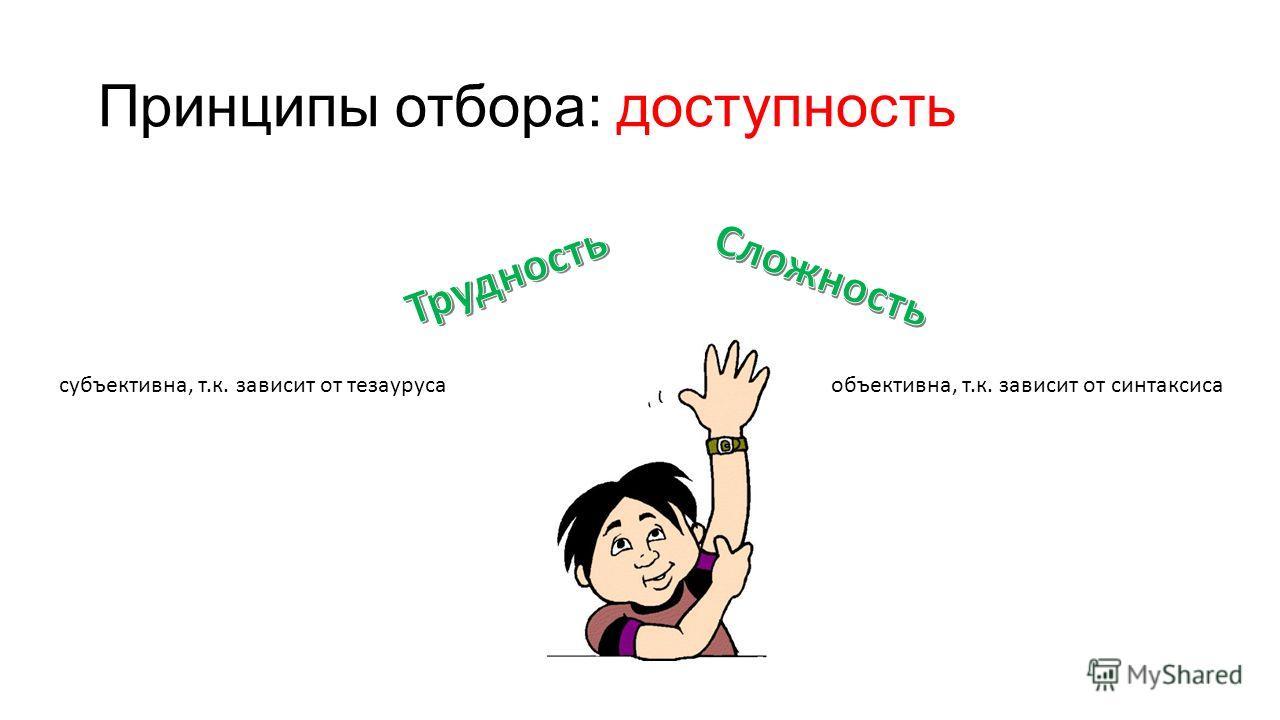 Принципы отбора: доступность субъективна, т.к. зависит от тезаурусаобъективна, т.к. зависит от синтаксиса