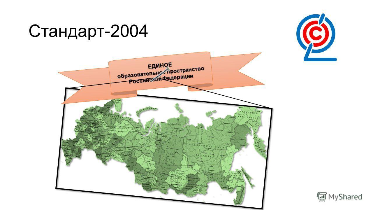Стандарт-2004 ЕДИНОЕ образовательное пространство Российской Федерации