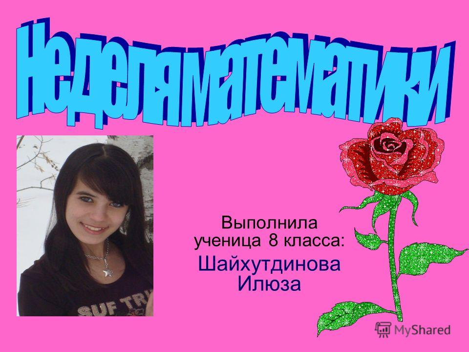 Выполнила ученица 8 класса: Шайхутдинова Илюза