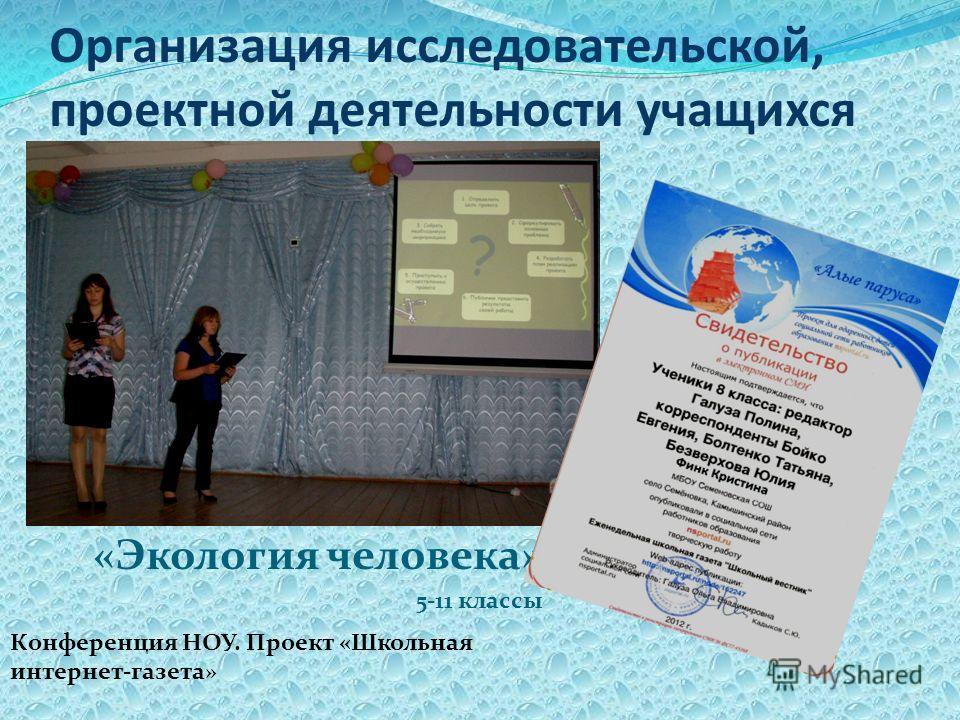 Организация исследовательской, проектной деятельности учащихся «Экология человека» 5-11 классы Конференция НОУ. Проект «Школьная интернет-газета»
