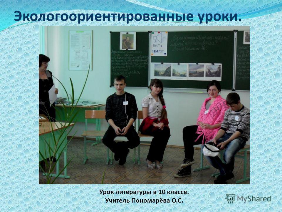 Экологоориентированные уроки. Урок литературы в 10 классе. Учитель Пономарёва О.С.