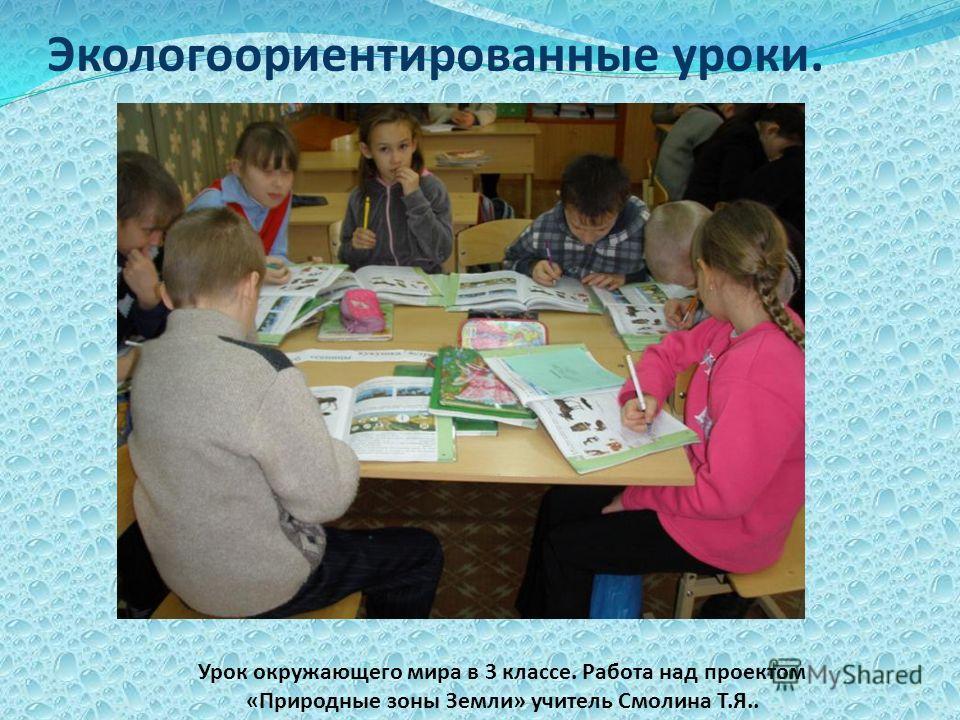 Экологоориентированные уроки. Урок окружающего мира в 3 классе. Работа над проектом «Природные зоны Земли» учитель Смолина Т.Я..