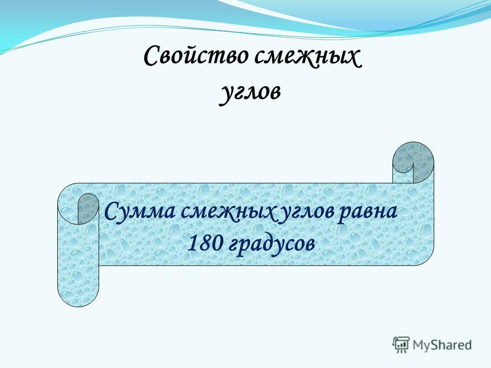 Сумма смежных углов равна 180 градусов Свойство смежных углов