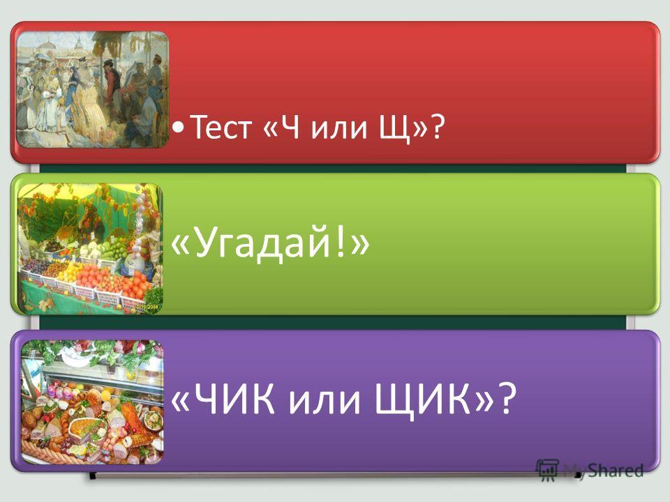 Тест «Ч или Щ»? «Угадай!» «ЧИК или ЩИК»?