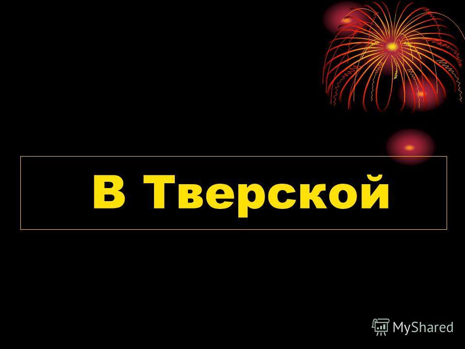 1.В какой губернии родился М.Е. Салтыков-Щедрин? А) В Тверской Б) В Орловской
