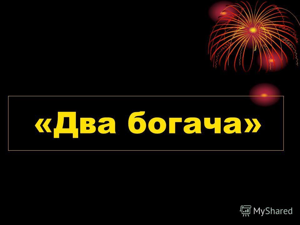 4. Какое произведение написал не Салтыков- Щедрин? Б) «Противоречия» Г) «Два богача»