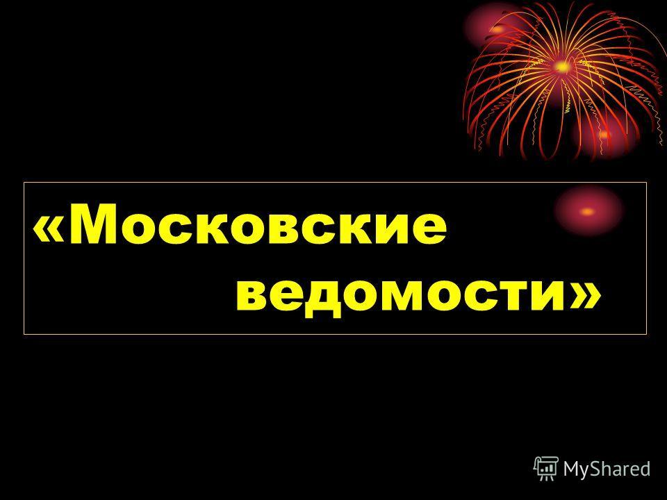 3. Что читали генералы на острове? Г) «Вестник Москвы» Б) «Московские ведомости»