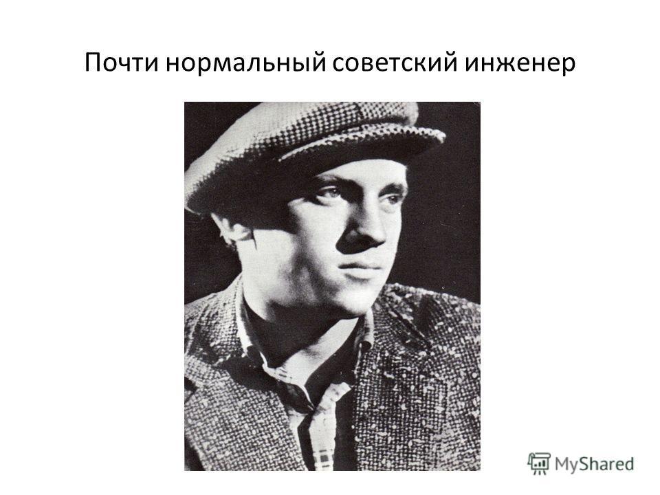 Почти нормальный советский инженер