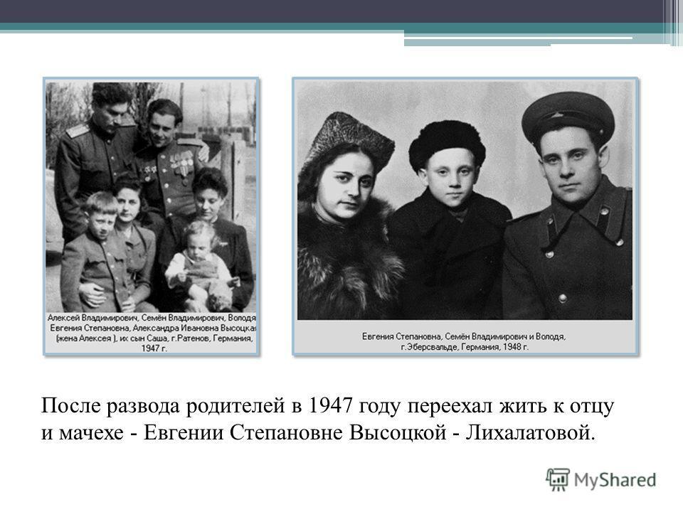 После развода родителей в 1947 году переехал жить к отцу и мачехе - Евгении Степановне Высоцкой - Лихалатовой.