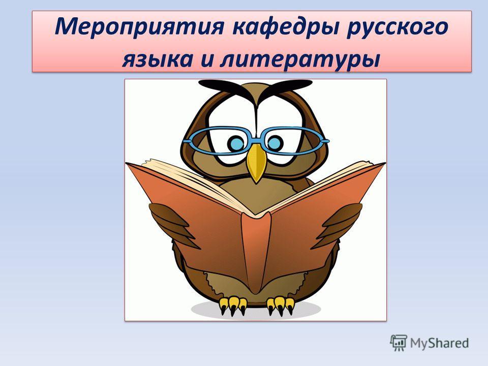 Мероприятия кафедры русского языка и литературы