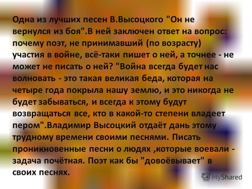 Одна из лучших песен В.Высоцкого