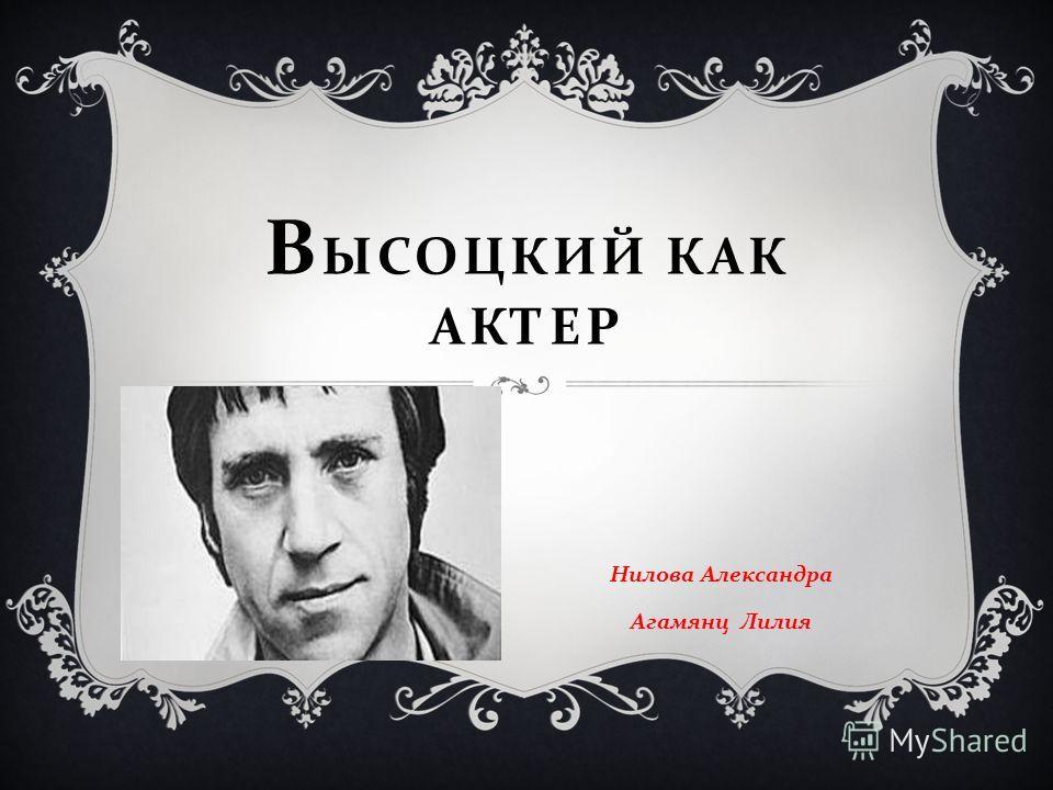 В ЫСОЦКИЙ КАК АКТЕР Нилова Александра Агамянц Лилия