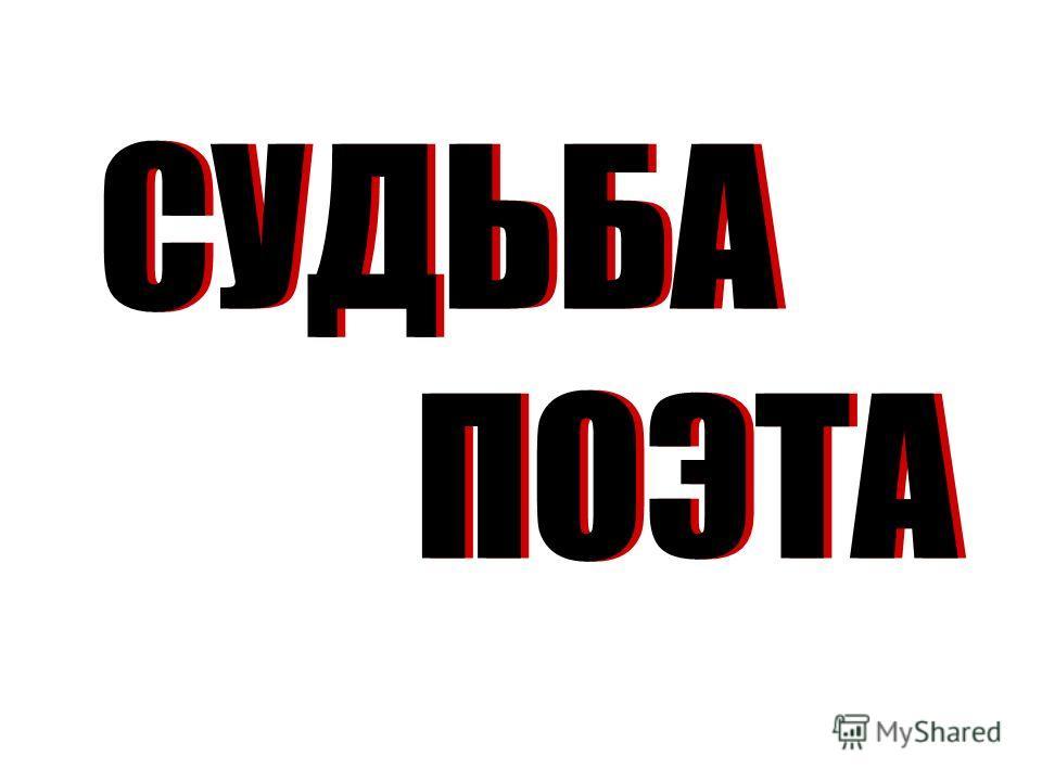 СУДЬБА ПОЭТА