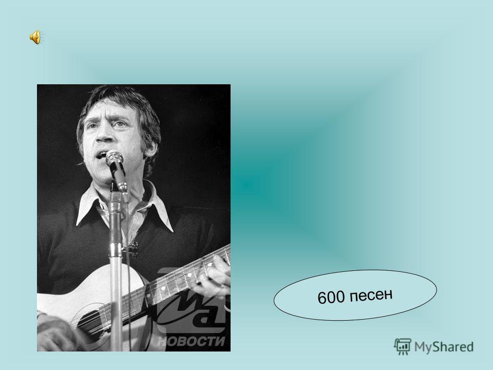 600 песен