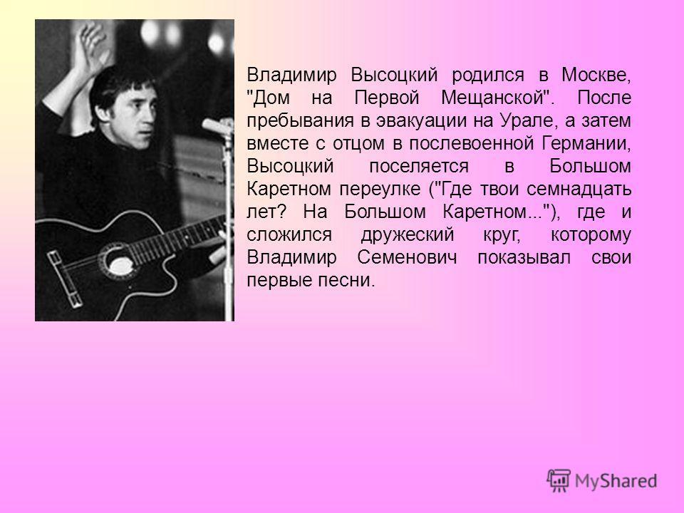 Владимир Высоцкий родился в Москве,