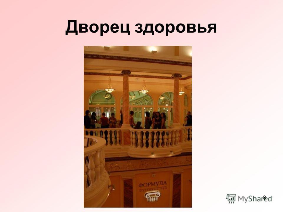 8 Дворец здоровья