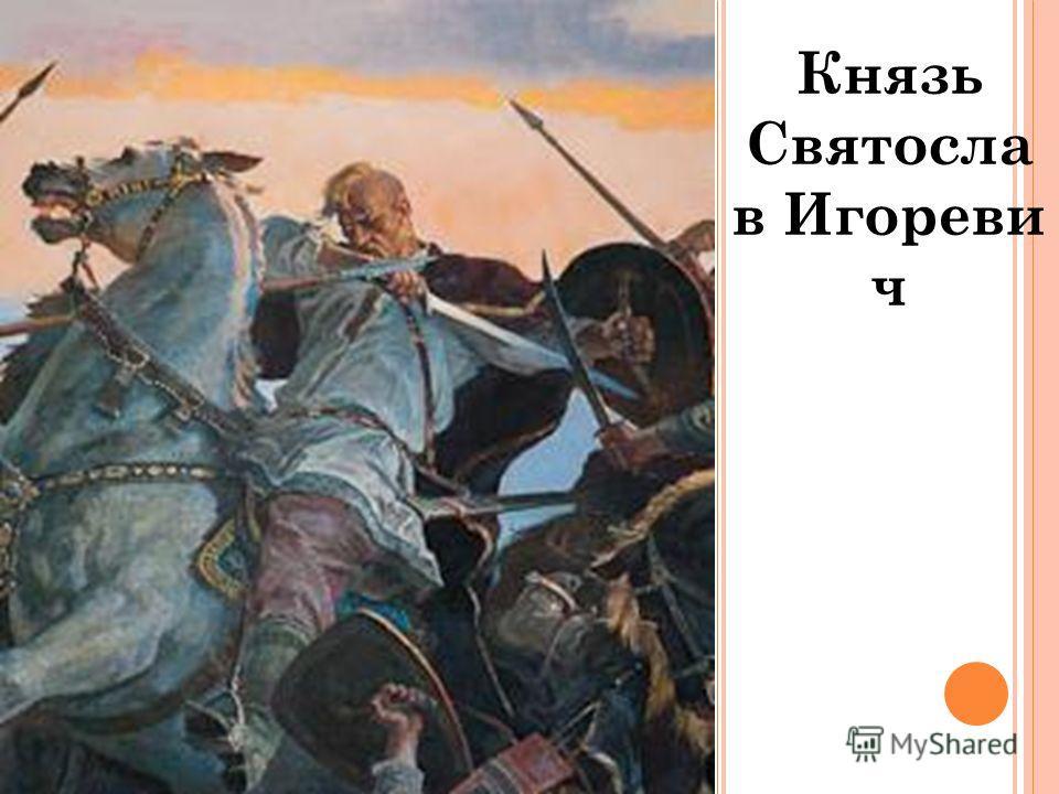 Князь Святосла в Игореви ч