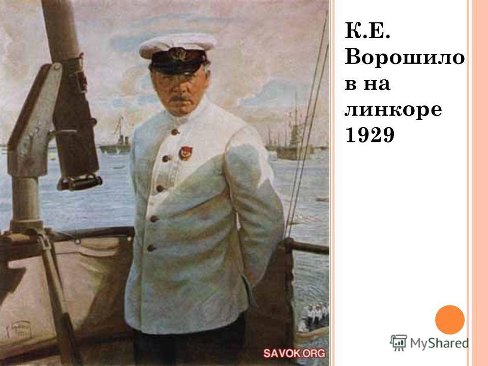 К.Е. Ворошило в на линкоре 1929