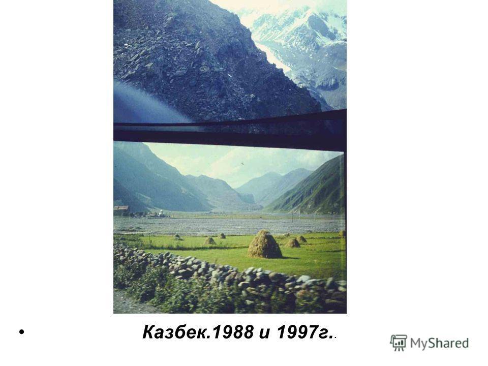 Казбек.1988 и 1997г..